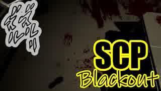 絶叫!やっぱしSCPは怖すぎる件【SCP:Blackout】