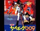 サイボーグ009(コロンビアカバー版・ノーマル)