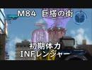 【地球防衛軍5】レンジャー M84 巨塔の街 インフェルノ【初期体力】