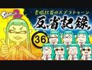 【ゆっくり実況】老眼社畜のスプラトゥーン反省記録36【A帯・ガチアサリ・ガチホコ】