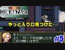 【ガンハザード実況】フロントミッションがアクションRPGでドーン! #5