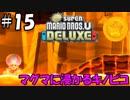 【実況】マグマに浸かるキノピコ  キノピコで冒険する時が来た #15