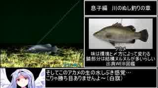 川のぬし釣り~秘境を求めて~ 影のぬし釣りRTA 4時間32分7.1秒 part4/6