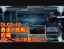 【地球防衛軍5】Rストームご~の初見INF縛りでご~ DLC2-13 前編【実況】