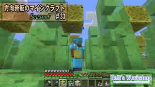 【Minecraft】 方向音痴のマインクラフト Season7 Part33 【ゆっくり実況】