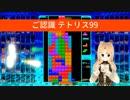Luppet&ゆかりねっとで「ご認識テトリス」【Tetris99】