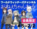 【その2】ワールドウィッチーズチャンネル おねぇちゃんねる 第五回