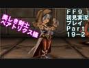 【FF9実況】生き方に迷うアラサーがFF9を初見実況プレイ【Part19-2】