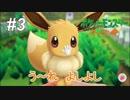たぴおか+1のポケットモンスターLet's Go!イーブイ~ポケモンマスターへの道~ #3