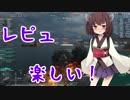 【WoWs】広島弁ゆかりんの船旅日誌28日目【VOICEROID+実況】