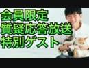 第11位:ニコ生限定:あなたの質問に直接DaiGoが答える放送 thumbnail