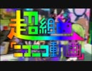 音痴な僕が超組曲『ニコニコ動画』を再び歌った結果は言わずとも知れている...(´・ω・`)