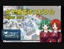 【Project Hospital】女子高生ホスピタル(後編)