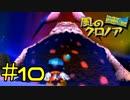【CV俺達】夢限に出てくるテキトーボイス【風のクロノア】#10