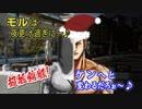 【18/12/24 超短縮版】モルは夜更け過ぎに~♪ ケンへと変わるだろぉ~♪