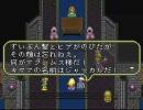 ロマサガ3 みんなで実況プレイ(初プレイ)  Part12 後半