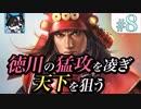 #8【超級 信長の野望・大志PK 関ヶ原の戦い 真田家】徳川の猛攻を凌ぎ天下を狙う【ゆっくり実況】