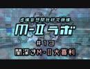 """厨二病ラジオ『M-Ⅱラボ』#13 闇深き""""M-Ⅱ大喜利"""""""