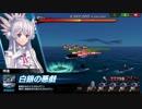 【蒼焔】GATE Season2 コラボ アヴィオン海の死闘 ボーナスステージ