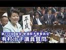 【緊急特番】国民の求める国会がここに!有村治子議員が政府を問いただす[桜H31/3/7]