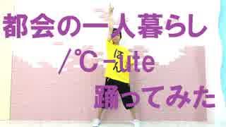 【ぽんでゅ】都会の一人暮らし/℃-ute踊ってみた【ハロプロ】