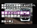 東京メトロ半蔵門線 車内自動放送(Ver.3) 渋谷~押上