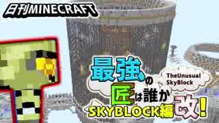 【日刊Minecraft】最強の匠は誰かスカイブロック編改!絶望的センス4人衆がカオス実況!#66【TheUnusualSkyBlock】