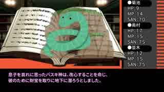 【ゆっくりTRPG】母なる島~第四話【CoC】