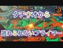 【X】タチウオから逃げられないプライマー【スプラトゥーン2】