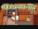 最後の晩餐専門店『くまのレストラン』#1