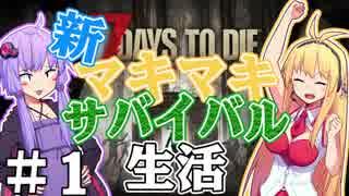 【7 Days to Die】新・マキマキサバイバル生活1日目【VOICEROID実況プレイ】