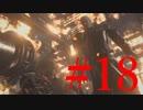 【BIOHAZARD RE:2 #18】ゆっくり実況でおくるバイオハザード RE:2 byアラモンド