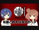 佐藤と鈴木は漫才がヘタ【読ム-1グランプリ2019宣伝動画】