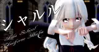 1220【MMD】シャルル【Tda School Uniform Haku】