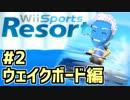 「Wii Sports Resort」を1人でわーわー楽しむ #2ウェイクボード編
