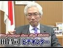 【西田昌司】欧米コンプレックス~日本の司法制度を卑下する言説に異論有り![桜H31/3/7]