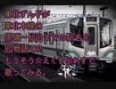 東北ずん子が囮物語 OPのもうそう☆えくすぷれすで東北本線の黒磯〜仙台までの駅名を歌ってみる。