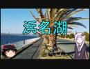 【ロードバイク車載】結月ゆかりとゆっくりゆるポタ #0 浜名湖編