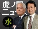 【DHC】2019/3/6(水) 井上和彦×藤井厳喜×居島一平【夜 虎ノ門ニュース スペシャル】