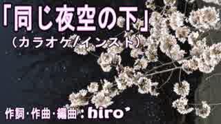 【ニコカラ】『同じ夜空の下』【Off vocal】