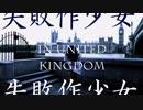 第50位:【みこ】失敗作少女 踊ってみた【オリジナル振付】 thumbnail
