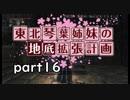 【Bloodborne】東北・琴葉姉妹の地底拡張計画 part16【VOICEROID実況】