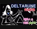 □■DELTARUNEを3人で実況プレイ part9【姉弟+a実況】