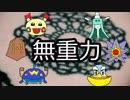 【ポケモンUSM】シングル無重力パ-手描き=愛-part.1-【ゆっくり対戦実況】