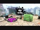 【スプラトゥーン2】アプデ待ち遠しいガチマッチ3日目 part54