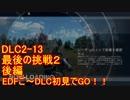 【地球防衛軍5】Rストームご~の初見INF縛りでご~ DLC2-13 後編【実況】