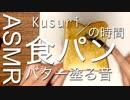 【ASMR】パンを焼いてバターを塗る【咀嚼音】
