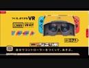 【実況反応】Nintendo Labo VR Kitをちょびっと実況してみた。