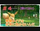 たぴおか+1のポケットモンスターLet's Go!イーブイ~ポケモンマスターへの道~ #4