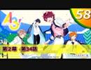 【実況】 #58 A3!ストーリー夏組【俺summer】